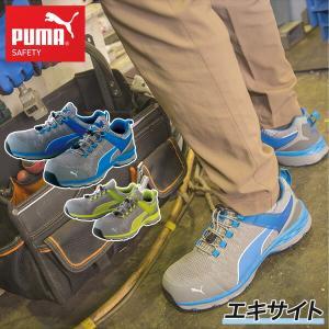 安全靴 スニーカー おしゃれ エキサイト 2.0 XCITE 2.0 64.227.0/64.231...
