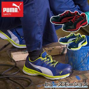 安全靴 スニーカー おしゃれ ヒューズモーション 2.0 Fuse Motion 2.0 64.22...