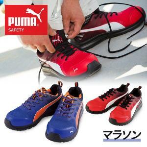 安全靴 スニーカー おしゃれ マラソン Marathon 64.335.0/64.336.0 PUM...