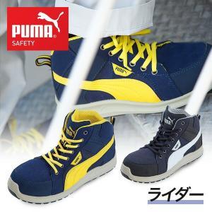 安全靴 ハイカット スニーカー おしゃれ ライダー Rider 63.351.0/63.350.0 PUMA SAFETY 作業靴 ワーキングシューズ セーフティシューズ|e-kurashi