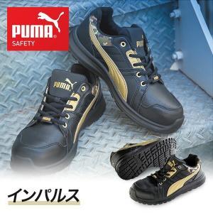 【送料無料】 プーマ  安全靴 スニーカー おしゃれ インパルス Impulse  64.331.0...