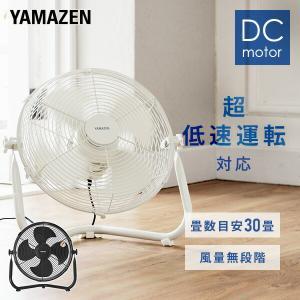サーキュレーター 扇風機 30cmDC床置き扇風機 YMY-D30 扇風機 DC扇風機 DC扇 床置...