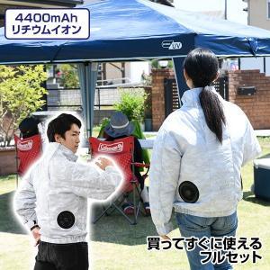 【送料無料】 KAZEfit  空調服 ファン付き バッテリー付き ジャケット 7.4V 4400m...