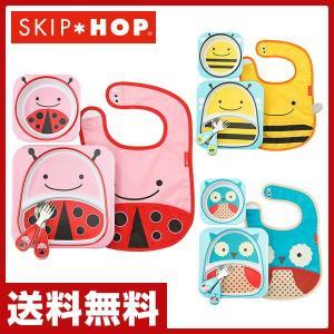 【送料無料】 SKIP HOP(スキップホップ)  お食事5点セット (プレート/ボウル/フォーク/...