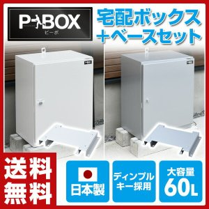 日本製 宅配ボックス 据え置き用ベースセット P-BOX(ピーボプレミアム) 完成品 PBP-1+PBP-B 宅配BOX 宅配収納BOX 宅配ポスト 鍵付 印鑑ケース付 案内POP付 e-kurashi