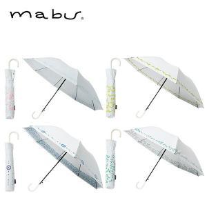 mabu(マブ) 晴雨兼用 折りたたみジャンプ傘 8本骨傘 55cmヒートカットショートジャンプ 傘...