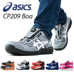 【送料無料】 アシックス(ASICS)  安全靴 スニーカー ウィンジョブ  FCP209 Boa ...