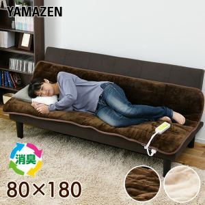 ホットカーペット ホットマット 空気をキレイにする 洗えるどこでもカーペット 80×180cm ごろ寝 YWC-187F カーペット ホットマット 電気カーペット 電気マット くらしのeショップ
