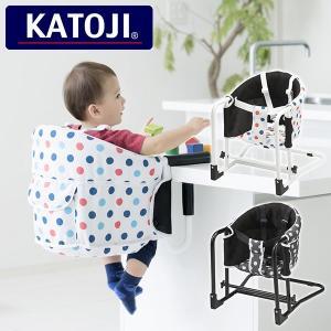 【送料無料】 カトージ(KATOJI)  どこでもテーブルチェア  58700/58701  本体サ...