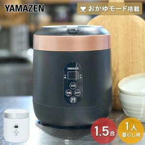 マイコン式炊飯器 1.5合炊き ミニライスクッカー YJG-M150 0.5合-1.5合 ミニ炊飯器 一人暮らし 学生 夫婦 単身赴任 新生活 マイコン炊飯器 炊飯ジャー 2020|くらしのeショップ