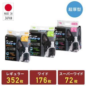 日本製 超厚型 ペットシーツ ニューカーボンシーツ 炭入りレギュラー320枚/ワイド160枚/スーパ...