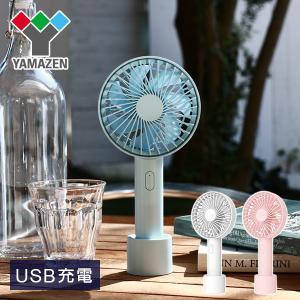 扇風機 ハンディファン 卓上扇風機 FUWARI YHS-B12 手持ち扇風機 デスクファン USB...
