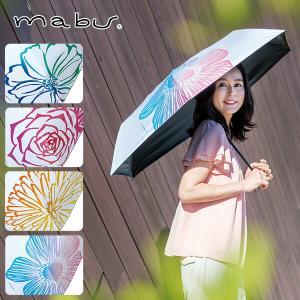 折りたたみ傘 レディース 晴雨兼用 6本骨 一級遮光 UV99.9% 晴雨兼用傘 日傘 おしゃれ おりたたみ傘 遮光率 一級遮光 軽量 雨具 雨傘 SMV JAPAN/mabu(マブ)|くらしのeショップ
