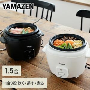 炊飯器 1合炊き 1.5合 炊飯ジャー 一人暮らし コンパクトクッカー YCJ-S025(W)/(B...