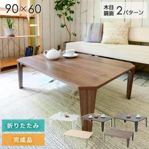 折りたたみテーブル 折りたたみ テーブル 天板鏡面 木目90×60cmTWL-9060 MTWL-9060折りたたみデスク デスク テーブル ローテーブル センターテーブル|くらしのeショップ
