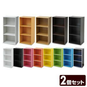 カラーボックス 3段 2個セット GCB-3*2 収納ボックス 2個組 3段カラーボックス カラボ ラック 棚 収納ラック 本棚 ボックス収納 BOX【あすつく】