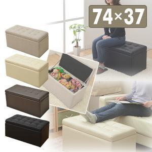 収納スツール兼オットマン(幅74) FBS-D 足置き台 椅子 イス チェアー 背もたれなし 収納ボックス おもちゃ箱【あすつく】|e-kurashi