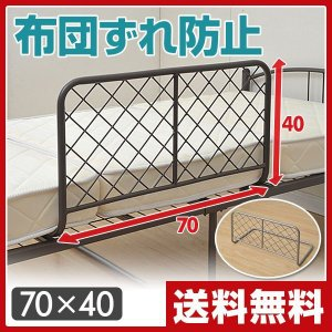 ベッドガード(幅70 高さ40) YBG-70 ベッドフェンス 落下防止 布団ずれ防止 サイドガード|くらしのeショップ