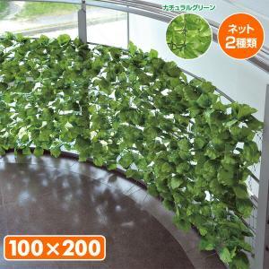 グリーンフェンス リーフラティス(約100×200cm) LLH-12R/LLS-12R ナチュラルグリーン グリーンフェンス 緑のカーテン【あすつく】|e-kurashi