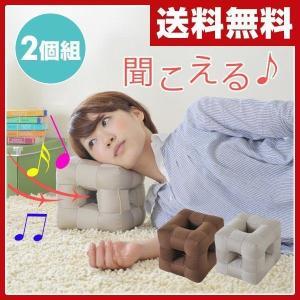 聞こえるごろ寝枕2個セット|e-kurashi