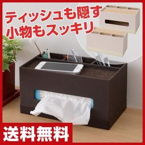 収納ボックス付き ティッシュケース YTTS-STB ティッシュボックス リモコンラック 小物入れ 引き出し 収納ボックス デスク上収納 机上台 卓上収納【あすつく】|e-kurashi