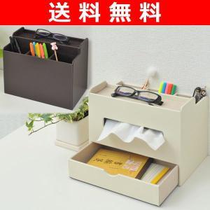 収納ボックス付ティッシュケース(引出し付) YTTS-KSTBH リモコンラック 小物入れ 引き出し 収納ボックス デスク上収納|e-kurashi