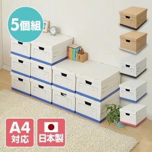 スローイングボックス(Throwing Box) 【国産】クラフトボックス 同色5個セット YZ-TWB-5P【あすつく】|e-kurashi