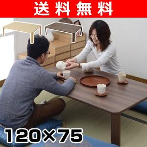 折りたたみローテーブル(幅120奥行75長方形) SMT-12075 折りたたみテーブル 折畳テーブル リビングテーブル 座卓|e-kurashi