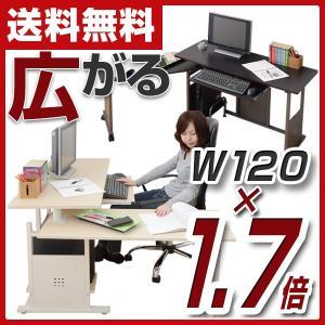 1.7倍に広がるデスク(天板幅120 奥行50) HDM-120 パソコンデスク パソコンラック デスク 机 ワークデスク|e-kurashi