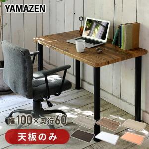 組合せフリーテーブル用天板(100×60) AMDT-1060 パソコンデスク PCデスク フリーデスク デスク 机 くみあわせデスク 組み合わせ 会議テーブル|くらしのeショップ