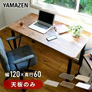 組合せフリーテーブル用天板(120×60) AMDT-1260 パソコンデスク PCデスク フリーデスク デスク 机 くみあわせデスク 組み合わせ 会議テーブル|くらしのeショップ