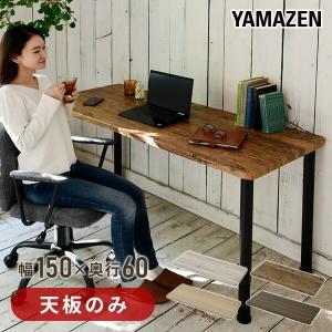 組合せフリーテーブル用天板(150×60) AMDT-1560 パソコンデスク PCデスク フリーデスク デスク 机 くみあわせデスク 組み合わせ 会議テーブル|くらしのeショップ