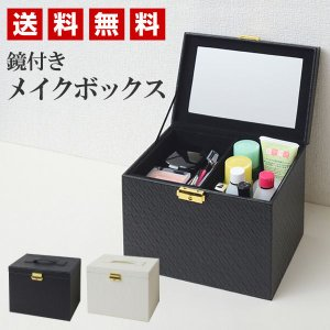 鏡付き メイクボックス YTTS-CB メイクBOX コスメボックス 化粧ボックス コスメケース 収納ボックス|e-kurashi