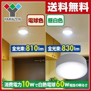 LEDミニシーリングライト 白熱電球60W相当 MLC-10 天井照明 LEDライト 照明器具【あすつく】|e-kurashi