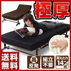 折りたたみベッド高反発 シングルベッド 折り畳みベッド 折りたたみベット リクライニングベッド マットレス付きベッド PNBB-2S-RK【あすつく】|e-kurashi