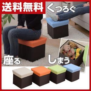 収納ボックススツール (幅29 奥行29) MSS-C29P 収納ボックス 収納スツール 椅子 イス チェアー|e-kurashi