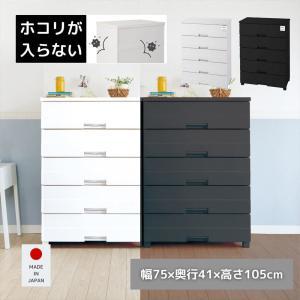 フィッツプラス チェスト(幅75 5段) F7505 Fits|e-kurashi