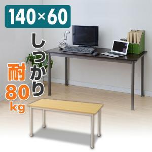 パソコンデスク 140cm 奥行60cm MFD-1460 デスク 机 パソコンラック【あすつく】の写真
