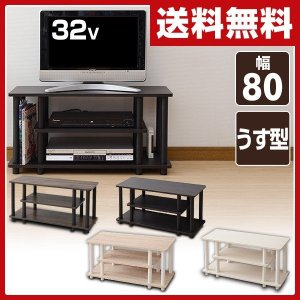 テレビ台 幅80 YWTV-8030 テレビボード テレビラック TV台 TVラック ローボード|e-kurashi