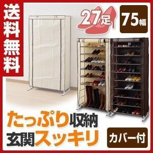 シューズラック スリム ブーツ 靴箱 下駄箱 75 収納 大容量 シューズボックス 薄型 ハイタイプ 靴 棚 SGL-759R|e-kurashi