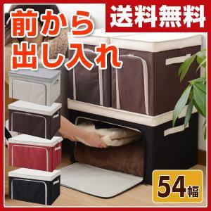 【送料無料】 山善(YAMAZEN)  重ねたまま前から取り出せる 収納ボックス フタ付き 幅54 ...