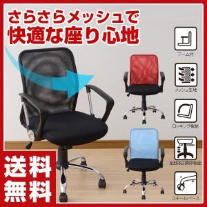 メッシュバックチェア TMC-61A パソコンチェア オフィスチェア デスクチェア いす イス 椅子|e-kurashi