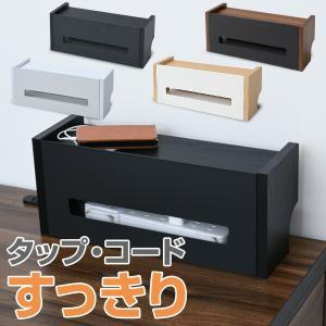 ケーブルボックス タップ 収納ボックス RCB-S 隠す収納 モノトーン 木目柄 木製 コードケース...