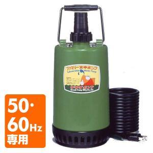 ファミリー水中ポンプ SP-150BN 100V 150W 汚水ポンプ 家庭用水中ポンプ 散水ポンプ 電動ポンプ【あすつく】|e-kurashi