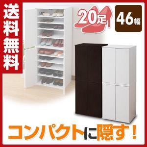 シューズボックス/2個組 幅46 CSB-6045*2 シューズラック 靴箱 靴 収納 シューズケース 玄関収納|e-kurashi