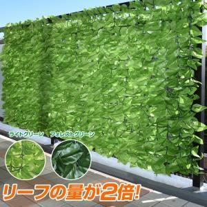 グリーンフェンス リーフラティス(約100×200cm)ダブルリーフタイプ LLHW-12C/LLSW-12C グリーンフェンス 緑のカーテン グリーンカーテン【あすつく】|e-kurashi