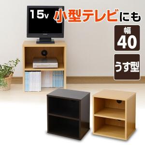 テレビ台 (幅40) CTVM-4030 ライトブラウン/ダークブラウン テレビボード TVボード TV台 ローボード 収納ラック|e-kurashi