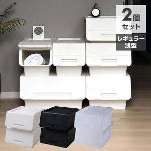 【送料無料】 山善(YAMAZEN)  収納ボックス 前開き オープンボックス 浅型 2個組 キャス...
