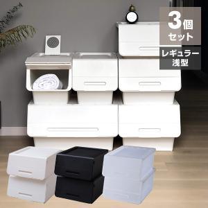 【送料無料】 山善(YAMAZEN)  収納ボックス 前開き オープンボックス 浅型 3個組 キャス...