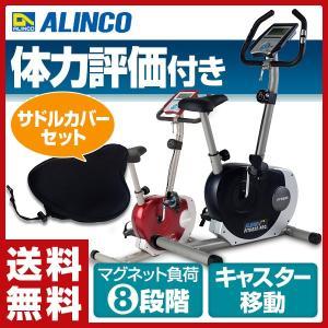 エアロマグネティックバイク AF6200+サドルカバー お買い得セット  AF6200S エクササイ...